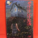 Silent Hill perfect navigation book / Playstation, PS1