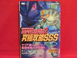Mega Man Battle Network 2 perfect SSS guide book /GAME BOY ADVANCE, GBA