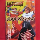 Last Bronx strategy guide book / SEGA Saturn, SS