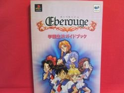 Eberouge strategy guide book / Sega Saturn, Playstation