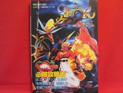 THOR SEIREI OHKIDEN strategy guide book / SEGA Saturn, SS