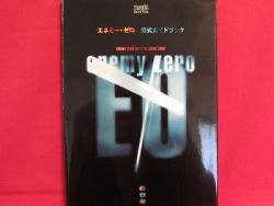 Enemy Zero official guide book / SEGA Saturn, SS