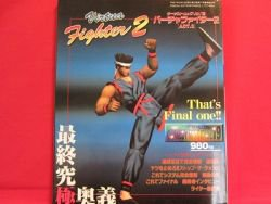 Virtua Fighter perfect strategy guide book #3 / SEGA Saturn, SS