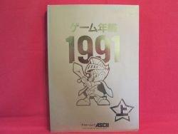 Videogame perfect catalog 1991 /NES, SNES, GB, Turbo Grafx 16, Genesis