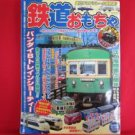 'Tetsudo Omocha #2' toy train railroad book / Plarail,@rail