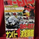'Motorcycle magazine' Aug/2006 No,1 is decided