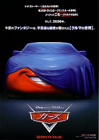 Movie Poster Original Japan Chirashi Mini Movie Poster - Cars