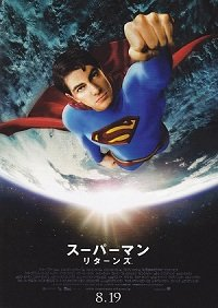 Movie Poster Original Japan Chirashi Mini Movie Poster - Superman Returns