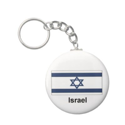 2.25 Inch Israel Flag Keychain
