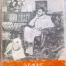 Emperor Hile sellasse' s Book ( My life and the progress of ethiopia) Free shipping