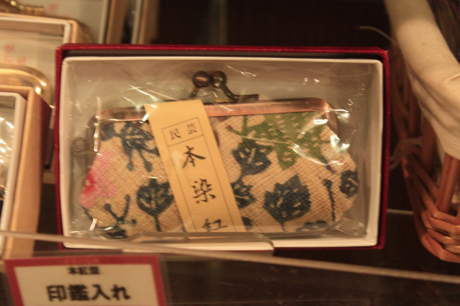 Coin Purse (Traditional Okinawan weaving and dyeing method)