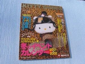 Sanrio KITTY GOODS collection Vol.16 2001