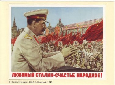 Sovet Political Postcard. Glory to the Great Stalin! 1949s USSR propaganda / new