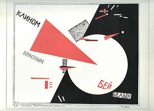 Sovet Poster. Whites with the red wedge / Reds' wedge is the Whites' death. 1920