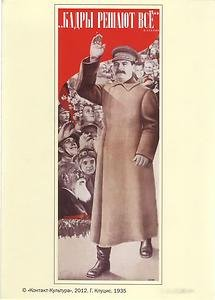 Sovet Political Postcard Staff determine everythin Stalin! 1935s USSR propaganda
