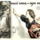 Soviet ANTI-Alcohol Poster / A Drunkard father spells tragedy for a family! 1955