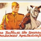 Vigilance is our weapon! Crossed the borders? That's your end! / Moscow 1954