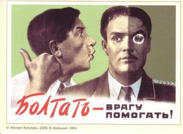 USSR Postcard. Careless talk - enemy�s help! . PROPAGANDA Communism Moscow 1954s