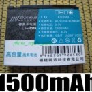 1500mAh Battery 4 LG KU990 viewty CU920 Vu KE998 KU800
