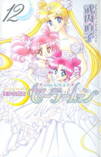 Pretty Guardian Sailor Moon Vol. 12 [Japanese Edition]