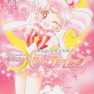 Pretty Guardian Sailor Moon Vol. 6 [Japanese Edition]