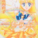 Pretty Guardian Sailor Moon Vol. 5 [Japanese Edition]