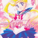Pretty Guardian Sailor Moon Vol. 1 [Japanese Edition]