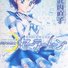 Pretty Guardian Sailor Moon Vol. 2 [Japanese Edition]