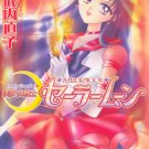 Pretty Guardian Sailor Moon Vol. 3  [Japanese Edition]