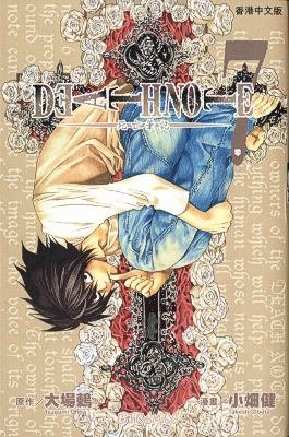 Death Note Vol. 7 [Japanese Edition]