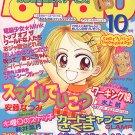 Lastest issue of Nakayoshi