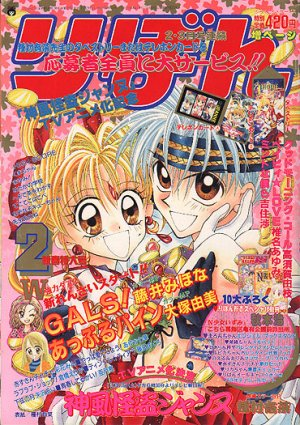 Lastest issue of Ribon