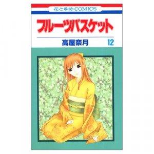 Fruits Basket Vol. 12 [Japanese Edition]