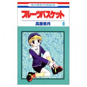 Fruits Basket Vol. 6 [Japanese Edition]