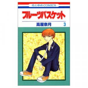 Fruits Basket Vol. 3 [Japanese Edition]