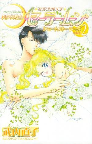 Sailor Moon Short Stories Vol. 2 [Japanese Edition]