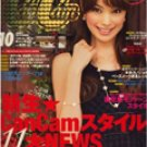 Lastest issue of CanCam Magazine