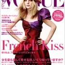 Lastest issue of Vogue Nippon Magazine (Vogue Japanese Edition)