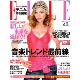Lastest  issue of Elle Japanese Magazine