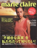 Lastest  issue of Marie Claire Japanese Magazine