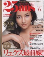 Lastest  issue of 25ans Japanese magazine