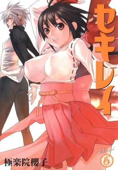 Sekirei Volume 6 [Japanese Edition]