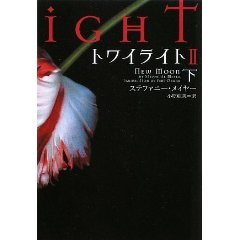 NEW Japanese Twilight: New Moon 2 by Stephenie Meyer