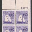 USA Scott #1095 Ship Building 3-c Plate Block MNH Fine