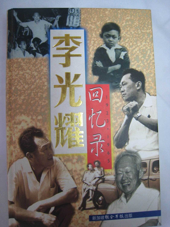Memoirs of Lee Kuan Yew (1923-1965)