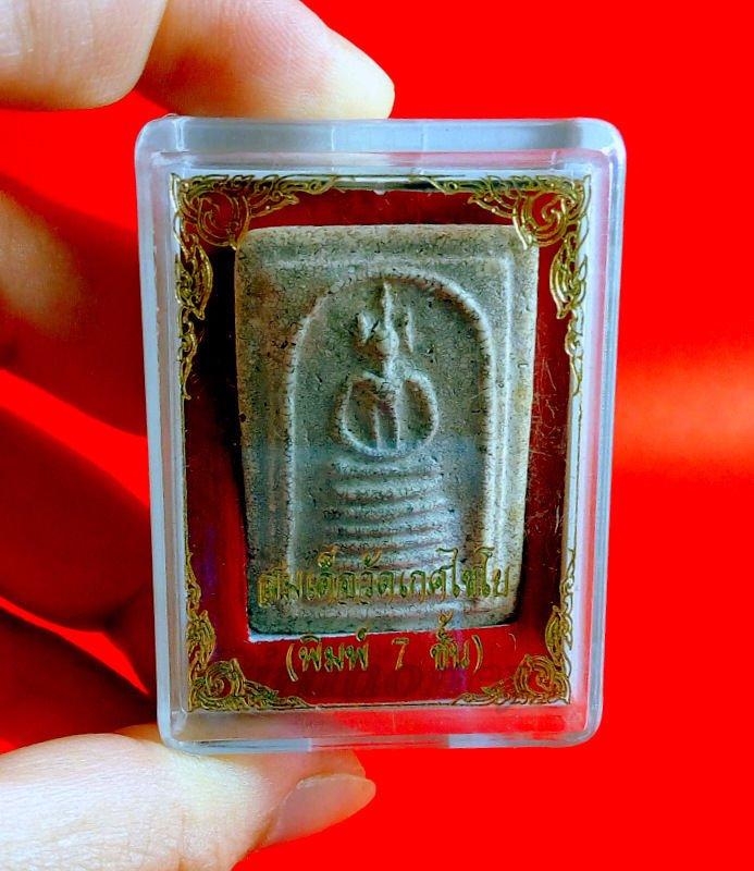 Thai Amulet Buddha Phra Lp Wat Rare Talisman Charm Amulets Kej Chai Yo Temple 11