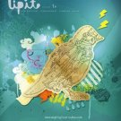 Pipit creative issue 1# [ Singapore Buyers ]