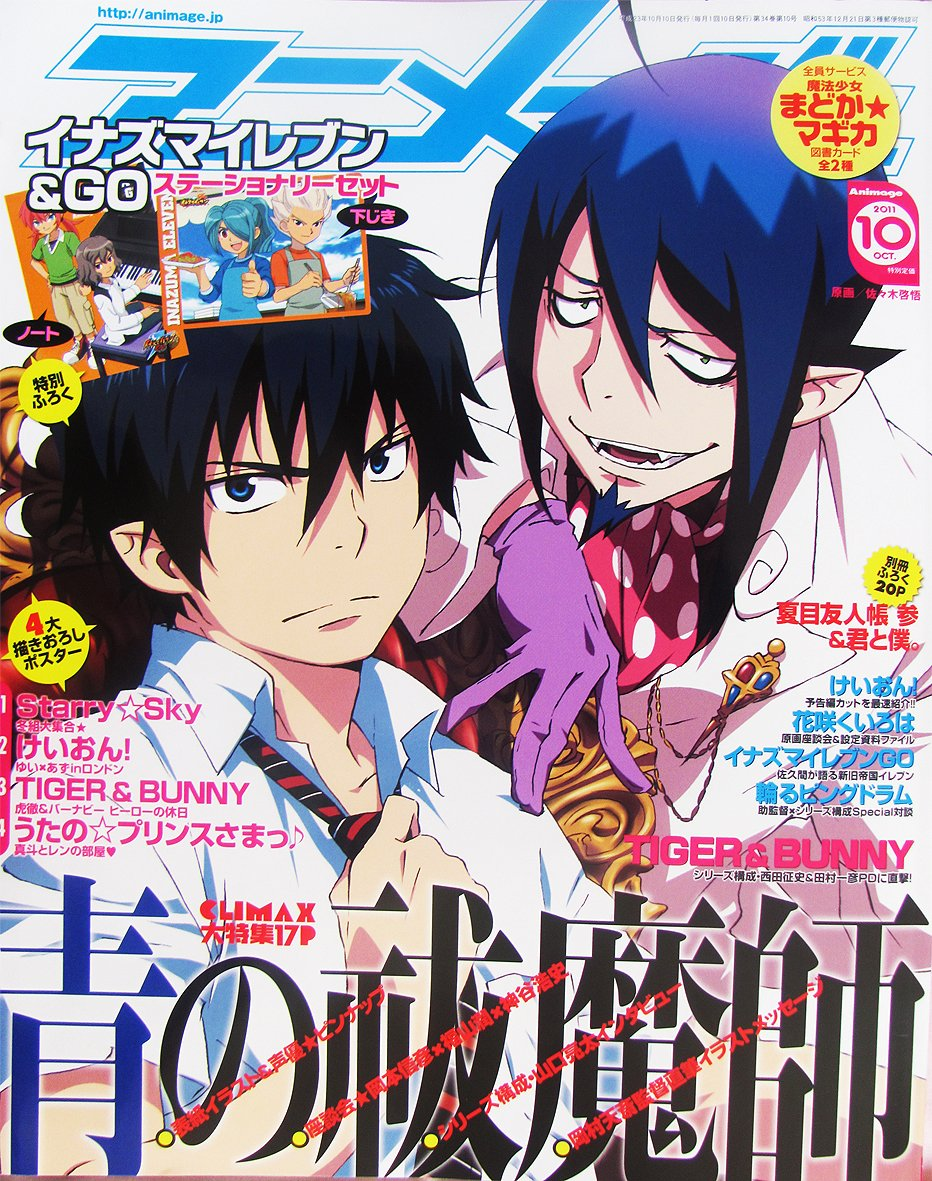 Animage October 2011 Magazine