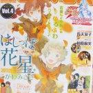 RARE Japanese Magazine