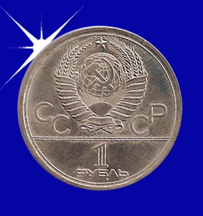 SSSR 1 rublja 1980